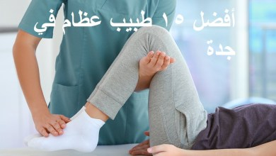 Photo of أفضل 15 طبيب عظام في جدة