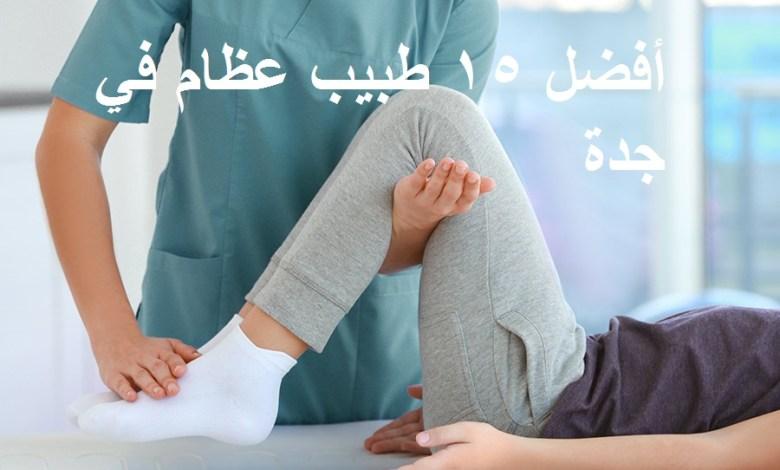 أفضل 15 طبيب عظام في جدة