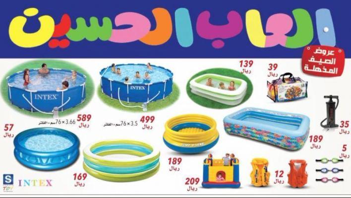 محلات للعب الاطفال الحديثة