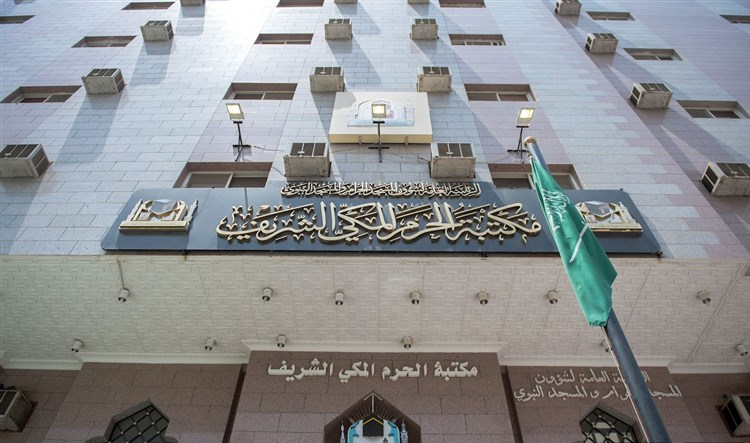 مكتبة الحرم المكي الشريف