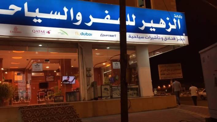 أفضل مكاتب ووكالات سفر وسياحية في أبها .. نوصي بها