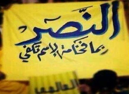 Photo of أفضل الأبيات الشعرية في حب نادي النصر السعودي