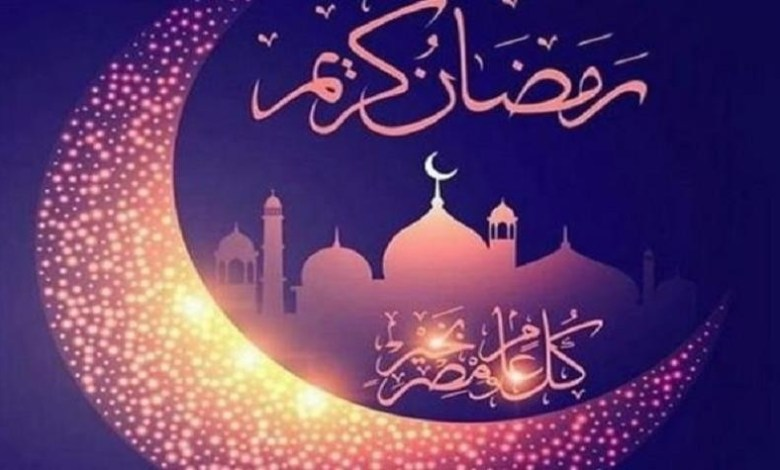 Photo of أجمل الرسائل القصيرة والصور و التهاني لشهر رمضان المبارك