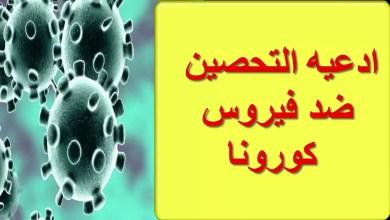 Photo of بعد انتشار فيرس الكورونا.. أدعية لحفظ النفس والأهل من المرض والأذى