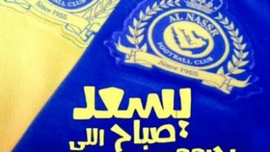 Photo of عبارات تشجيعيه لنادي النصر، بوستات وأدعية لنادي النصر