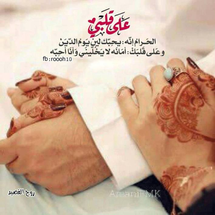 أجمل الكلمات والعبارات القصيرة الرومانسية الخليجية