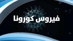 Photo of فيروس كورونا غير موجود في السعوديه في اخر تصريح لوزاره الصحة