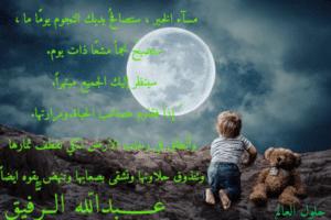 أجمل رسائل مساء الخير-حلول العالم