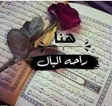 Photo of 21 عبارة قصيرة عن القرآن الكريم