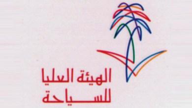 Photo of هيئة السياحة: إطلاق نظام التراخيص الفورية