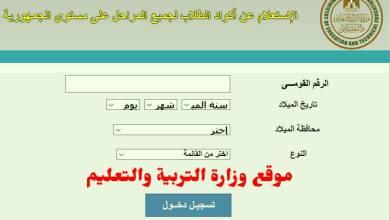Photo of الاستعلام عن كود الطالب من خلال موقع studea.emis.gov.eg ومعرفة الخطوات اللازمة