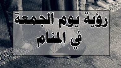 Photo of 7 تفسيرات لحلم الجمعة و أيام الأسبوع