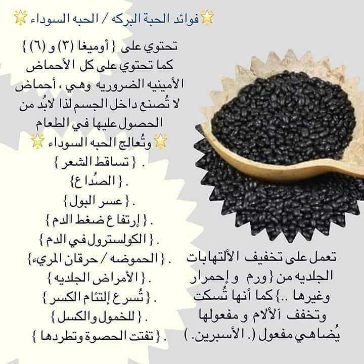 فوائد الحبة السوداء