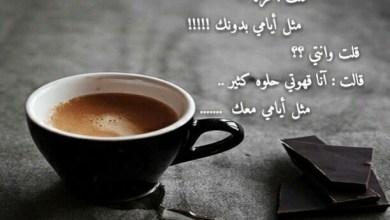 Photo of أجمل الكلمات العاشقة للقهوة, حكم مميزة عن محبي القهوة