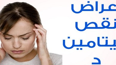 Photo of 8 علامات عن نقص فيتامين د من غير تحاليل