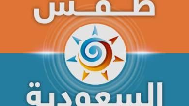 Photo of أمطار رعدية وحرارة تلامس الـ 40.. طقس العرب يكشف تفاصيل حالة الطقس بعدة مناطق بالمملكة