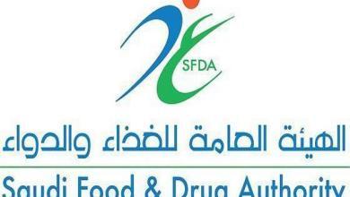 "Photo of ""الغذاء والدواء"": إيقاف تصدير الأدوية والمستحضرات الصيدلانية والأجهزة الطبية لضمان توفرها في المملكة"