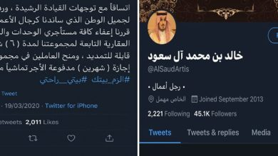 """Photo of """"انتحل صفة أمير"""".. حساب """"تاريخ آل سعود"""" يوجه سؤالاً للأمير المزيف على """"تويتر"""" ورد فعل مفاجئ من الأخير"""