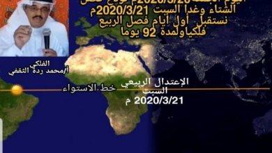 """Photo of """"الثقفي"""": اليوم نودع الشتاء وغداً أول الربيع .. أمراض تنتشر وعليكم بالإرشادات"""
