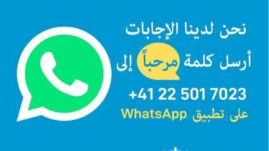 "Photo of ""الصحة العالمية"" تطلق خدمة الرسائل الصحية ومستجدات ""كورونا"" على الواتساب بالعربية"