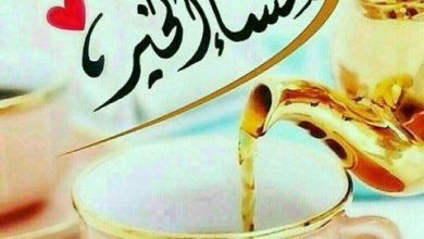 Photo of صور مساء الخير , اجمل صور وخلفيات مساء الخير