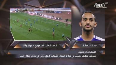 Photo of عبدالله عطيف يجري جراحة ناجحة.. ويكشف موعد عودته للرياض- فيديو