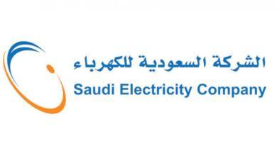 Photo of بسبب كورونا.. السعودية للكهرباء تزف بشرى سارة للمتأخرين عن سداد الفاتورة