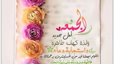 Photo of رسائل يوم الجمعة , أجمل رسائل واتساب يوم الجمعة