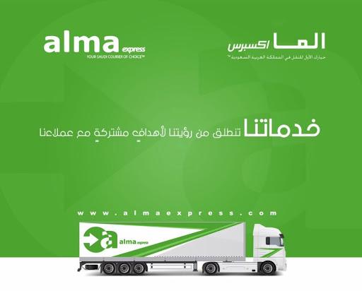 شعار شركة  الما اكسبرس