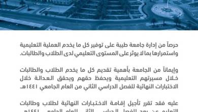 Photo of جامعة طيبة: تأجيل الاختبارات النهائية للفصل الدراسي الثاني