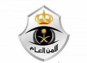 Photo of الأمن العام يدشن موقعًا إلكترونيًا لتلقي طلبات التنقل للحالات الطارئة