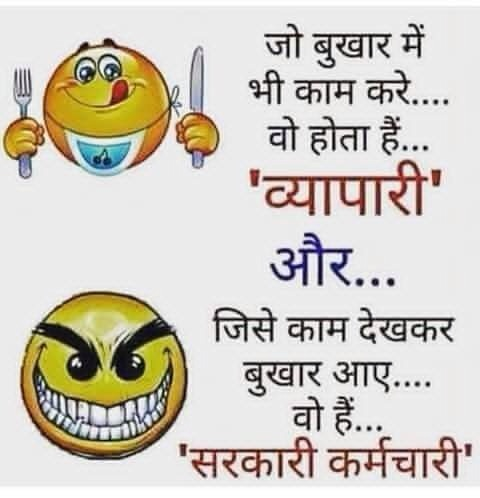 6 best Hindi jokes in Pictures !!!