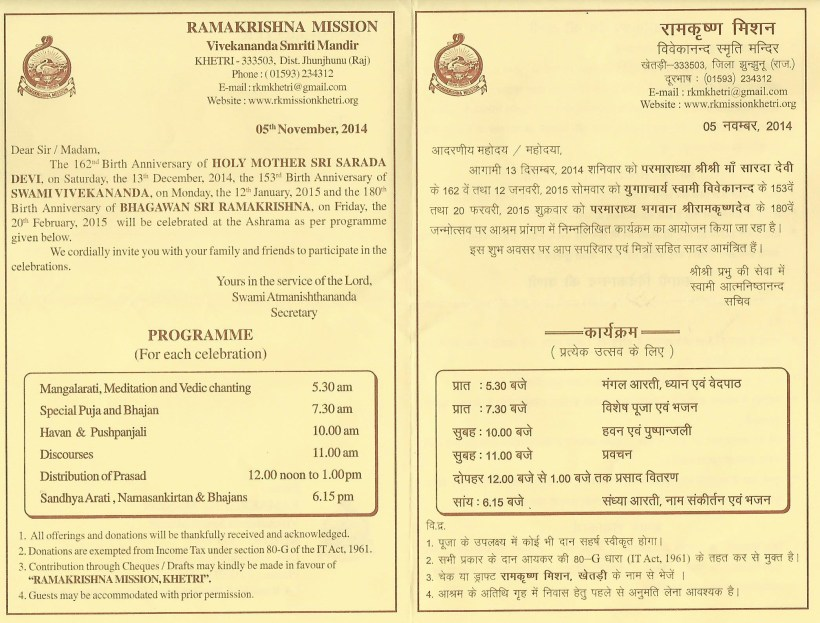 Tithi Puja Invitations 2017 Page 21