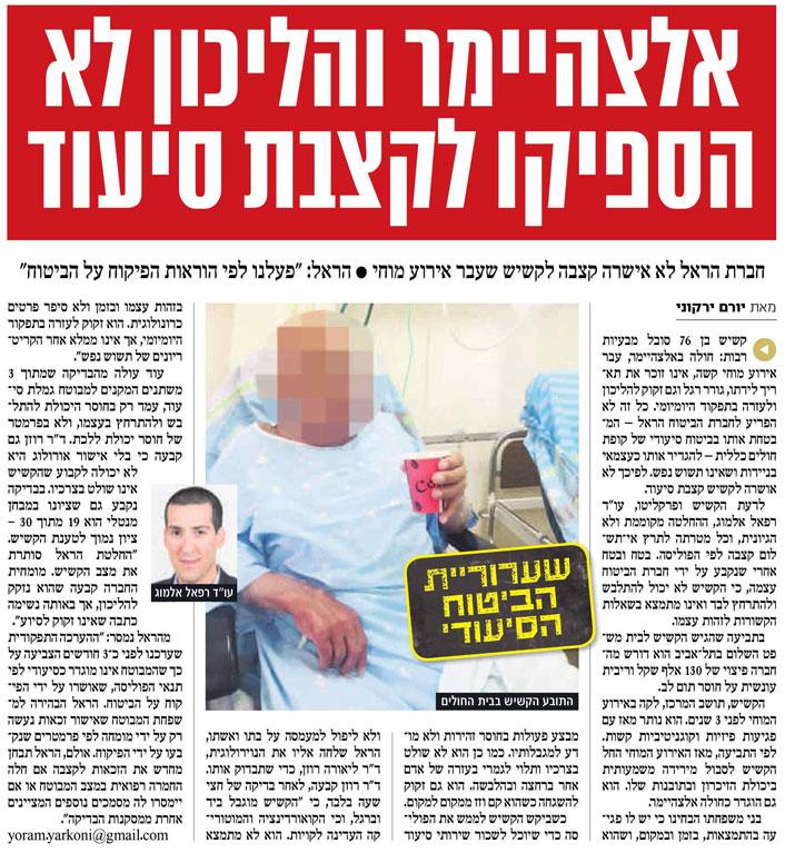 הראל סירבה לשלם לחולה אלצהיימר