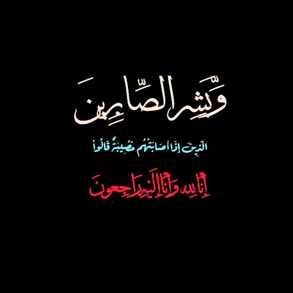 رمزيات قرآنية تعزية عن المصيبة والصبر صور رمزيات حالات
