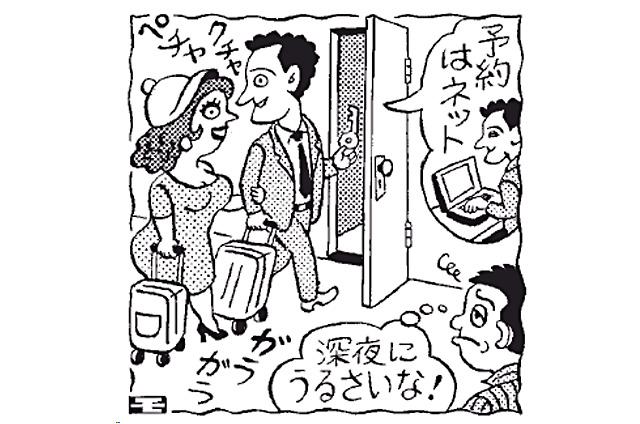 ニュースワード「ヤミ民泊」