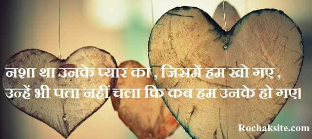 Romantic Caption for Instagram in Hindi