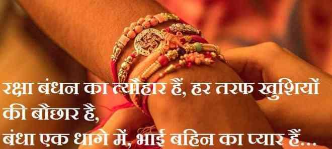 Raksha_Bandhan_quotes