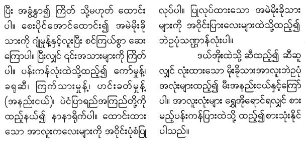Ecriture Birmane