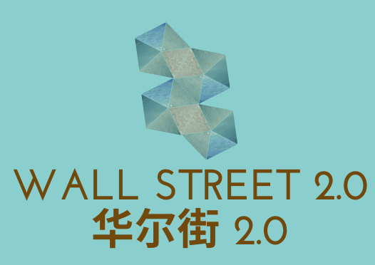 Wall Street 2.0 is Coming! PE/VC/Crypto Fund Managers Get Prepared.