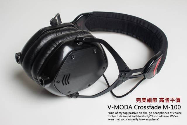 V-MODA Crossfade M100 推薦評測心得 擁有完美細節的高階耳罩式耳機 7