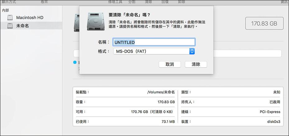 MacOS教學 解決手動清除Boot Camp磁區後, 無法合併回原硬碟的問題 1