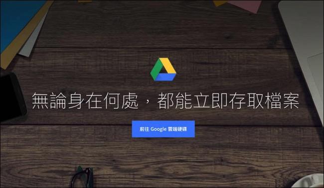Google 雲端硬碟 5 大特色與優缺點整理 使用前你需要知道的事 1