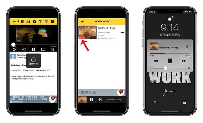 iOS、Android 免費下載音樂 這篇教你如何輕鬆實現 1