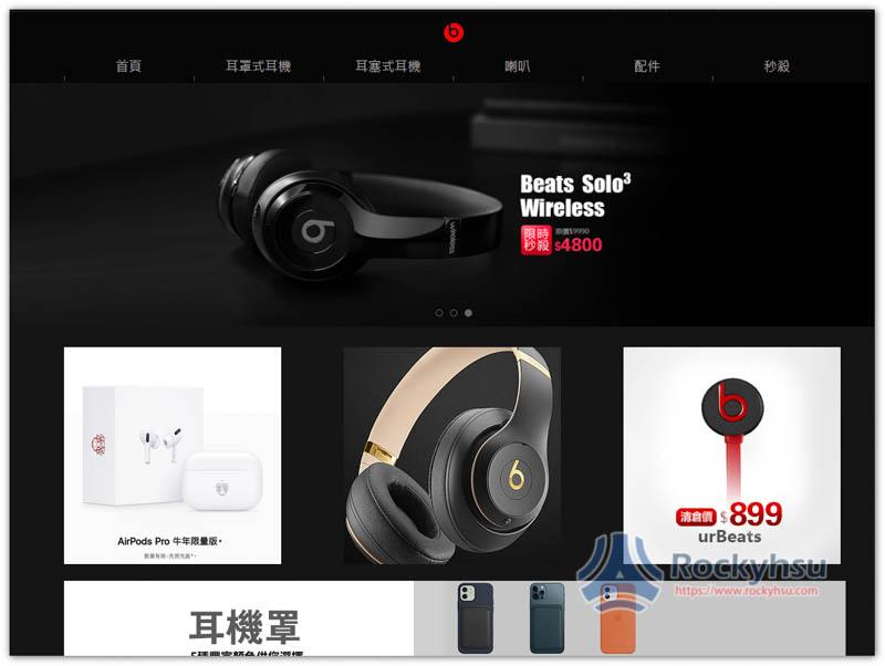 Beats 台灣假官網
