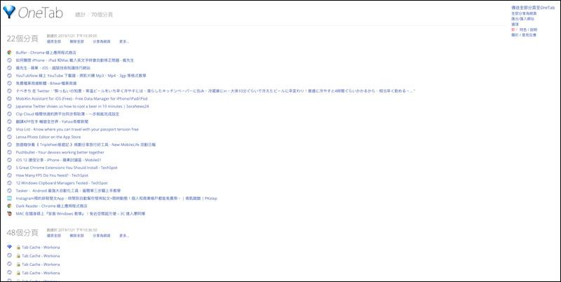 Chrome 釋放記憶體 One Tab 擴充外掛把所有分頁變成一個 1
