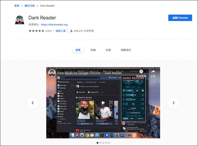 Chrome 黑暗模式擴充外掛 ,螢幕快照 2019 01 22 下午3 59 15