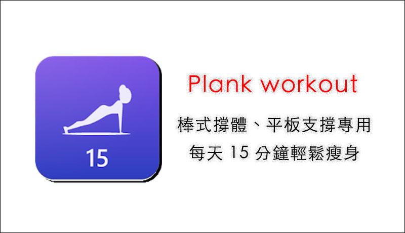 Plank workout 棒式撐體、平板支撐專用 每天 15 分鐘輕鬆瘦身 1