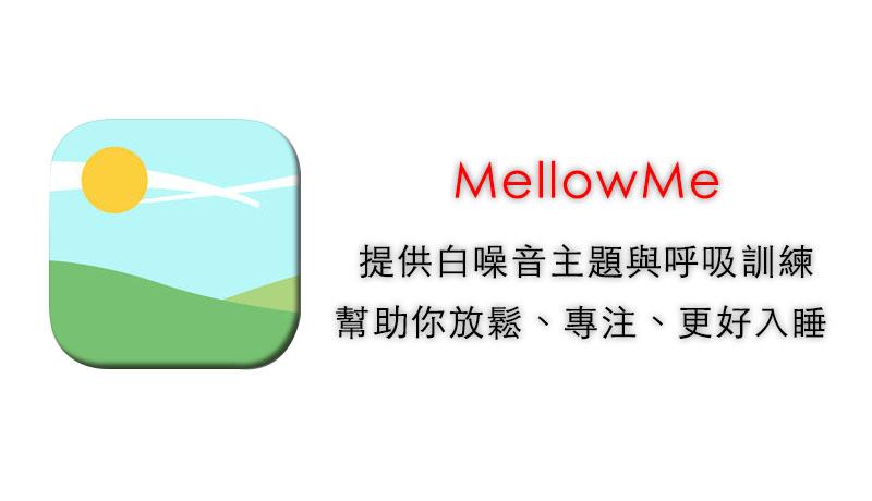 MellowMe 提供白噪音主題與呼吸訓練 幫助你放鬆、專注、更好入睡 1