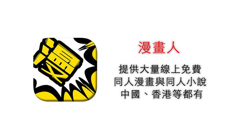 漫畫人 提供大量線上免費同人漫畫與同人小說的 App 中國、香港等都有 1